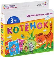 Котенок. Набор занимательных карточек для дошколят
