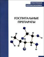 Практическая фармакоэкономика. Госпитальные препараты