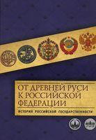 От Древней Руси к Российской Федерации. История российской государственности