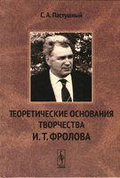 Теоретические основания творчества И. Т. Фролова