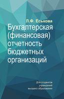 Бухгалтерская (финансовая) отчетность бюджетных организаций