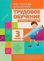 Трудовое обучение. 3 класс. Учебный комплект