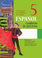 Испанский язык. 5 класс. Рабочая тетрадь