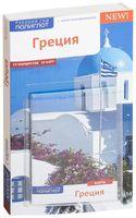 Греция. Путеводитель с мини-разговорником
