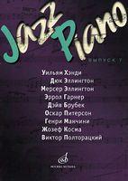 Jazz Piano. Выпуск 7