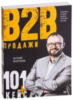 Продажи B2B. 101+ кейс