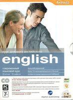 Современный языковой курс. Курс делового английского