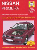 Nissan Primera 1990-1999. Ремонт и техническое обслуживание
