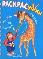 Жираф. Раскраска
