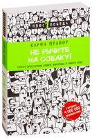 Не рычите на собаку! Книга о дрессировке людей, животных и самого себя (м)