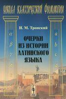 Очерки из истории латинского языка (м)