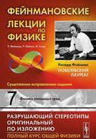 Фейнмановские лекции по физике. Выпуск 7. Физика сплошных сред (м)