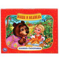 Маша и медведь. Книжка-панорамка