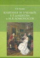 Княгиня и ученый. Е. Р. Дашкова и М. В. Ломоносов
