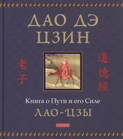 Дао дэ цзин: Книга о Пути и его Силе