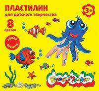 """Пластилин """"Каляка-Маляка"""" (8 цветов; 120 г.)"""