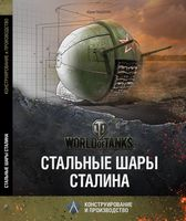 World of Tanks: Стальные шары Сталина