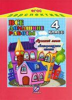 Все домашние работы. Русский язык. Литературное чтение. 4 класс