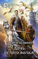 Дочь Белого Волка
