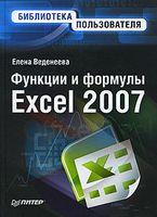 Функции и формулы Excel 2007
