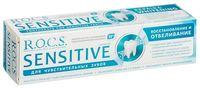 """Зубная паста """"R.O.C.S. Sensitive. Восстановление и Отбеливание"""" (94 г)"""