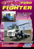 Mitsubishi Fuso Fighter с 1999 г. Устройство, техническое обслуживание и ремонт