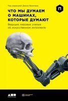 Что мы думаем о машинах, которые думают. Ведущие мировые ученые об искусственном интеллекте
