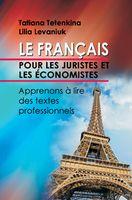 Французский язык для юристов и экономистов
