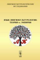 Лингвокультурологические исследования. Язык лингвокультурологии. Теория vs. эмпирия (м)