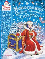 Новогодние русские народные сказки