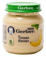 """Детское пюре Gerber """"Только банан"""" (130 г)"""