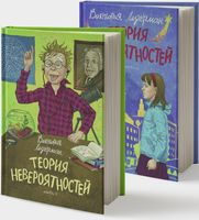Теория невероятностей (в 2-х книгах)
