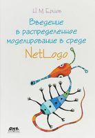 Введение в распределенное моделирование в среде NetLogo