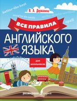 Все правила английского языка для школьников