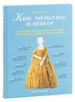 Как читать платье. Путеводитель по изменчивой моде от Елизаветы Тюдор до эпохи унисекс