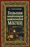 Большая энциклопедия практической магии. Книга 3