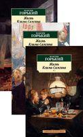 Жизнь Клима Самгина (комплект из 3-х книг) (м)