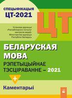 Цэнтралізаванае тэсціраванне - 2021. Беларуская мова. Рэпетiцыоннае тэсцiраванне