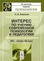 Интерес по учению современной психологии и педагогики. XIX - начало XX века