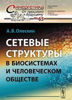 Сетевые структуры в биосистемах и человеческом обществе (м)