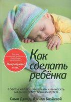 Как сделать ребенка