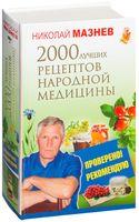 2000 лучших рецептов народной медицины