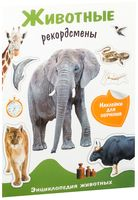 Животные-рекордсмены