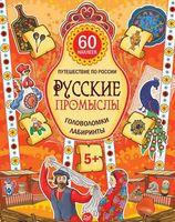Русские промыслы. Головоломки, лабиринты