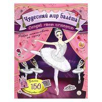 Чудесный мир балета