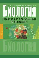 Биология. Пособие для поступающих в Лицей БГУ