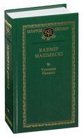 Выбраныя творы. Казімір Машынскі