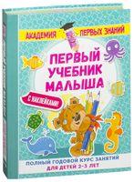 Первый учебник малыша с наклейками. Полный годовой курс занятий для детей 2-3 лет