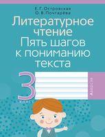 Литературное чтение. Пять шагов к пониманию текста. 3 класс