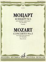 Моцарт. Концерт №3 для скрипки с оркестром. Клавир